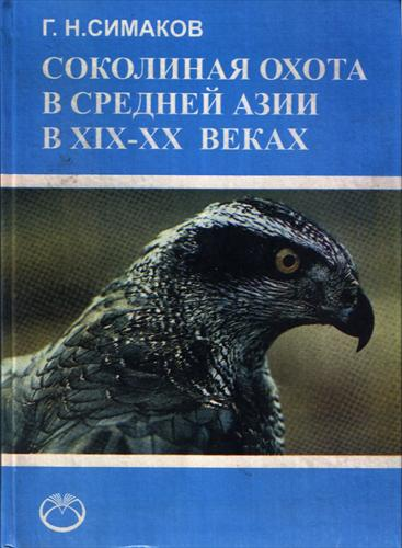 Falconry in nations of the Middle Asia and Kazakhstan in XIX-XX centuries