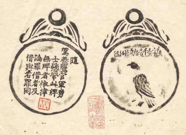Earliest hawk permit from China