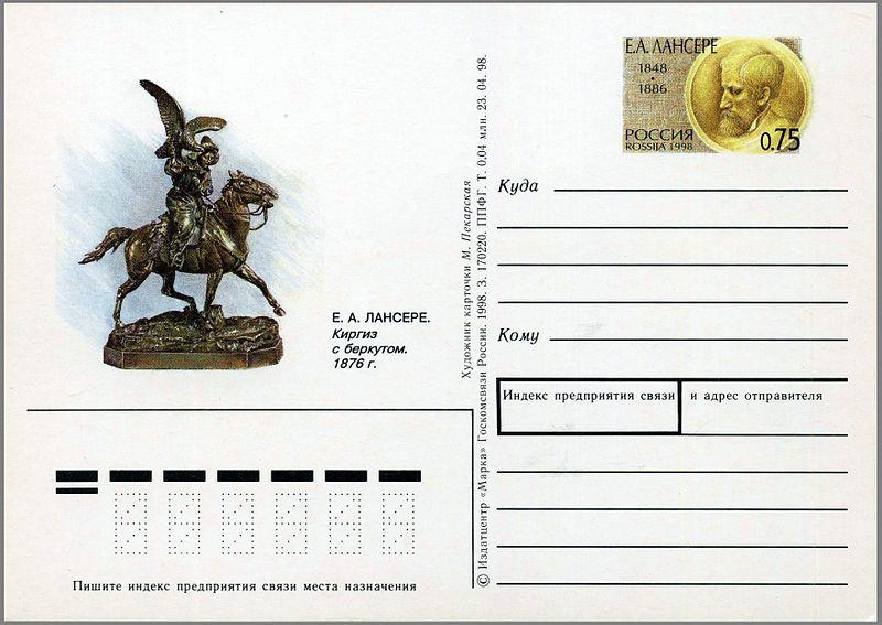 Envelope with monument of Kirghiz falconer by E.A.Lansere
