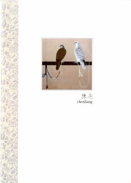 Brochure with drawings of falconry birds by Chen Liang