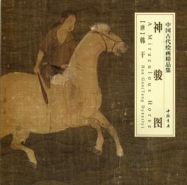 A Miraculous Horse - Han Gan (Tang Dynasty) front cover