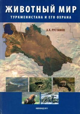 Wildlife of Turkmenistan and its protection by the late Academician Anvar K.Rustamov