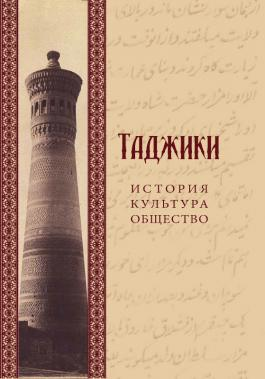V. M.Fedorov. Falconry in practice of people of Tajikistan (In Russian) 2014