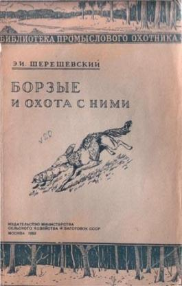 Shereshevskiy E.I. 1953. Borzye i okhota s nimi [Greyhounds and hunting with them].
