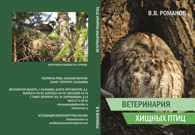 Veterinary of Birds of Prey by Dr Vladimir Romanov (2016)