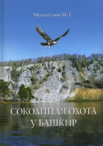 Sokolinaya okhota u bashkir [Falconry in Bashkirian people] by Mirza Mullagulov 2013