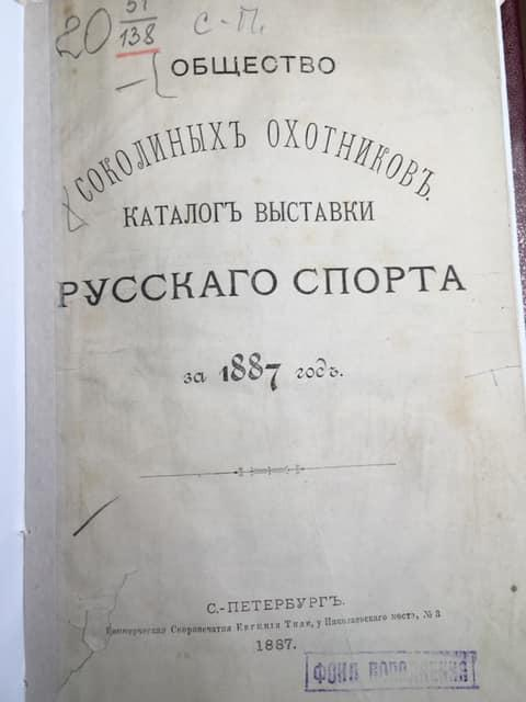 Catalogue of exhibit of the Society of Falconers in 1887 in St-Petersburg 1