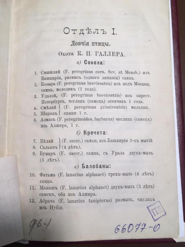 Catalogue of exhibit of the Society of Falconers in 1887 in St-Petersburg 2