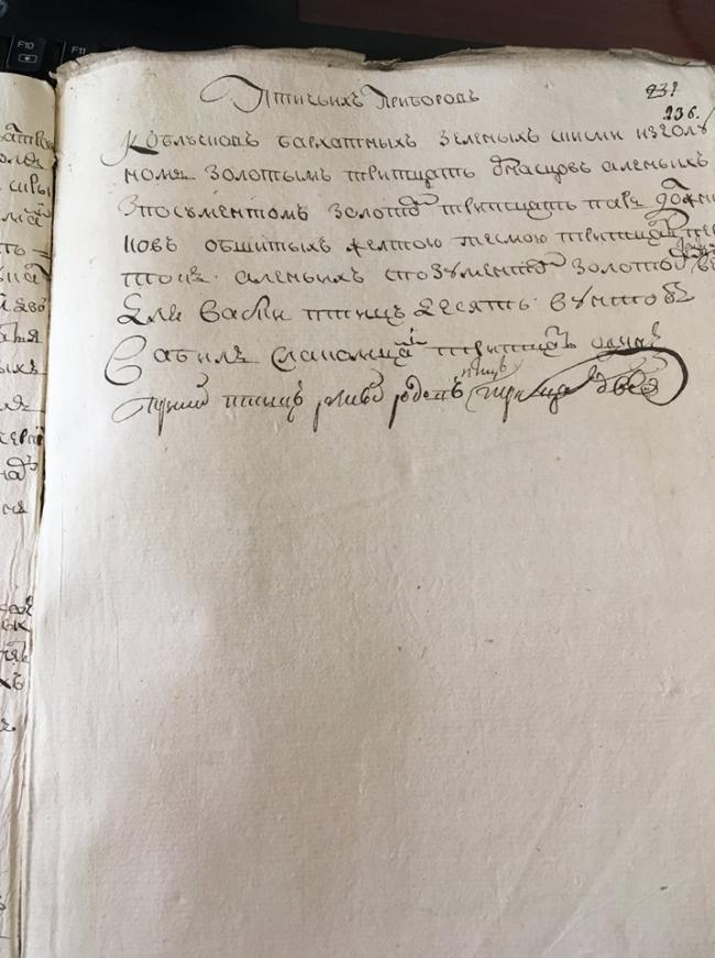 List of cloth, amunition and equipment for Russian falconers in 1773 3