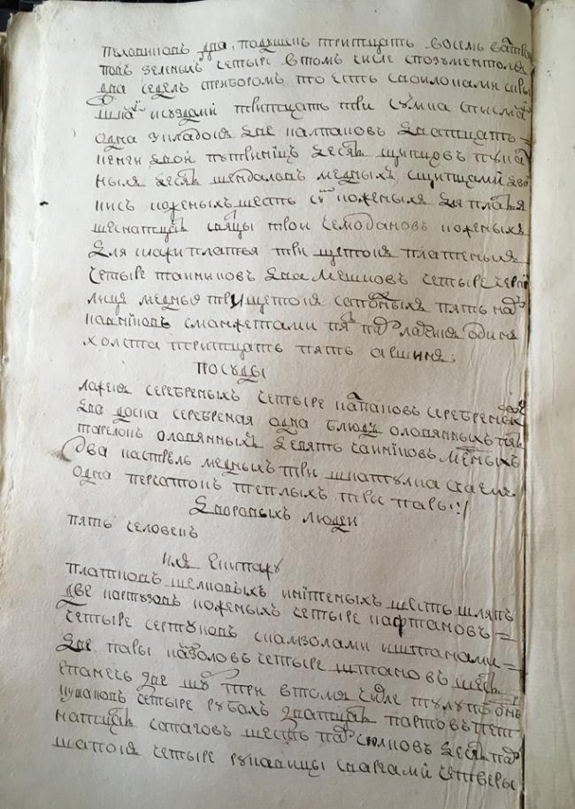List of cloth, amunition and equipment for Russian falconers in 1773 2